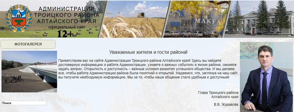 Администрация Троицкого района Алтайского края